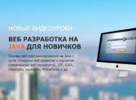 Веб-разработка на JAVA для новичков