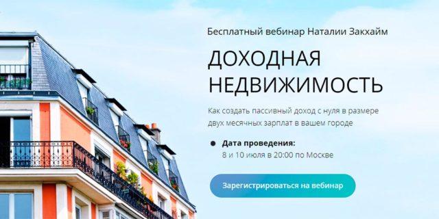 Вебинар по доходной недвижимости