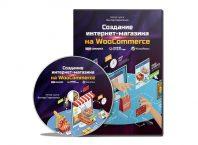 Создание интернет-магазина на WooCommerce
