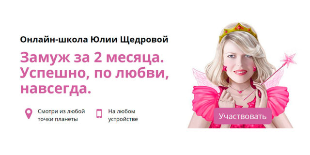 Замуж за 2 месяца - онлайн школа Юлии Щедровой