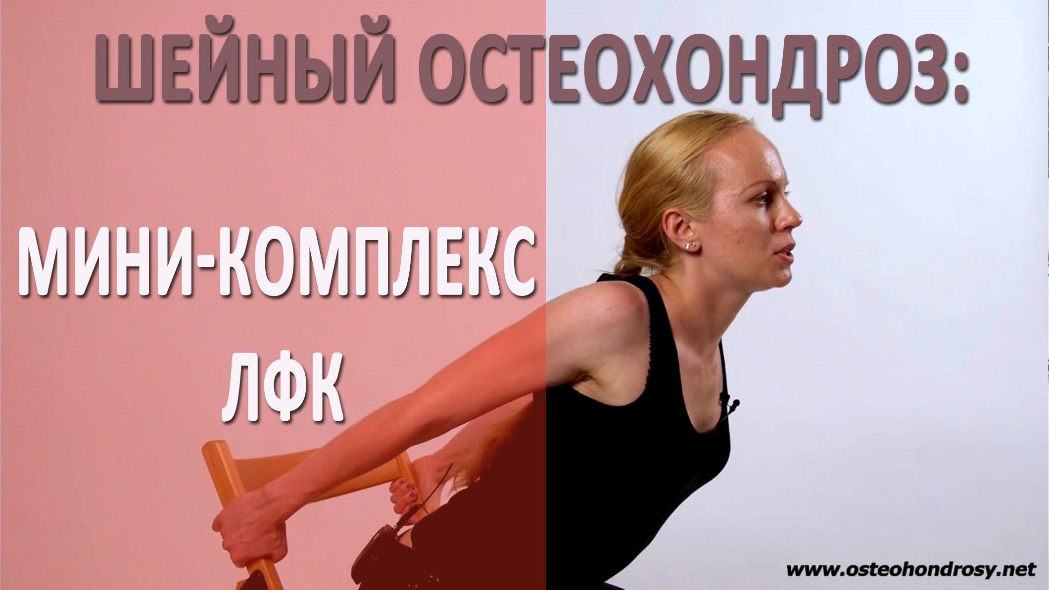 Упражнения в домашних условиях при шейном остеохондрозе 85